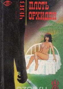 Обложка книги  - Плоть орхидеи. Ухо к земле