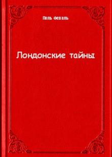 Обложка книги  - Лондонские тайны