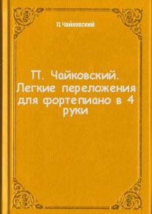 Обложка книги  - П. Чайковский. Легкие переложения для фортепиано в 4 руки