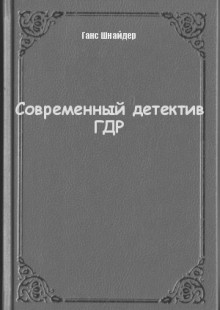 Обложка книги  - Современный детектив ГДР