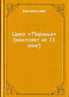 Обложка книги  - Цикл «Пиранья» (комплект из 11 книг)
