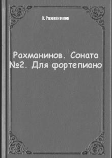 Обложка книги  - Рахманинов. Соната №2. Для фортепиано