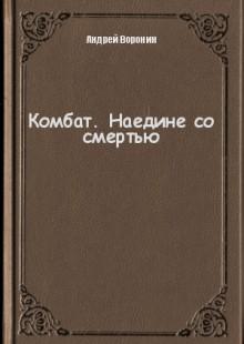 Обложка книги  - Комбат. Наедине со смертью