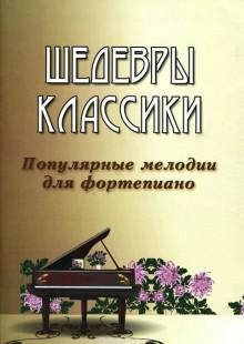Обложка книги  - Шедевры классики. Популярные мелодии для фортепиано