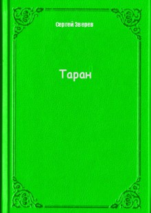 Обложка книги  - Таран