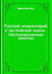Обложка книги  - Русский комментарий к английской жизни. Неупорядоченные заметки