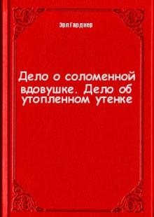 Обложка книги  - Дело о соломенной вдовушке. Дело об утопленном утенке