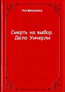 Обложка книги  - Смерть на выбор. Дело Уичерли