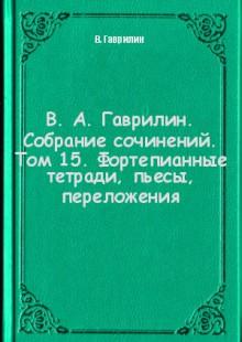 Обложка книги  - В. А. Гаврилин. Собрание сочинений. Том 15. Фортепианные тетради, пьесы, переложения