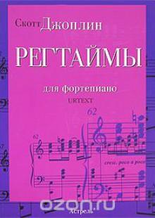Обложка книги  - Регтаймы для фортепиано / Ragtimes for Piano