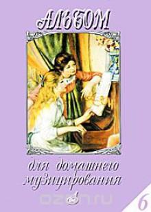 Обложка книги  - Альбом для домашнего музицирования. Выпуск 6