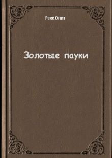 Обложка книги  - Золотые пауки
