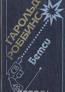 Обложка книги  - Бетси