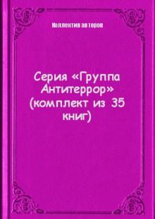 Обложка книги  - Серия «Группа Антитеррор» (комплект из 35 книг)