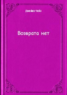 Обложка книги  - Возврата нет