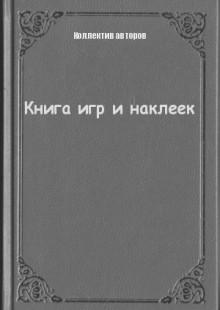 Обложка книги  - Книга игр и наклеек