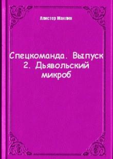 Обложка книги  - Спецкоманда. Выпуск 2. Дьявольский микроб