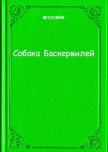 Обложка книги  - Собака Баскервилей
