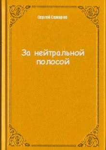 Обложка книги  - За нейтральной полосой