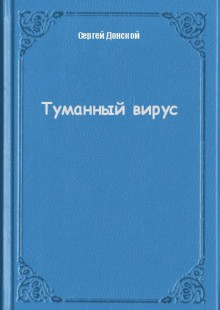 Обложка книги  - Туманный вирус