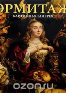 Обложка книги  - Эрмитаж. Картинная галерея. Альбом