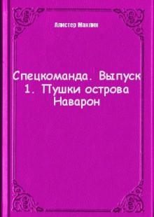 Обложка книги  - Спецкоманда. Выпуск 1. Пушки острова Наварон