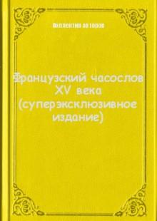 Обложка книги  - Французский часослов XV века (суперэксклюзивное издание)
