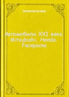 Обложка книги  - Автомобили XXI века. Mitsubishi, Honda. Раскраска