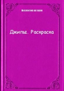 Обложка книги  - Джипы. Раскраска