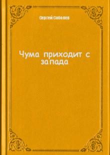 Обложка книги  - Чума приходит с запада