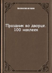 Обложка книги  - Праздник во дворце. 100 наклеек