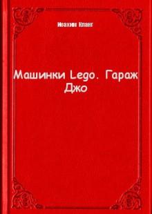 Обложка книги  - Машинки Lego. Гараж Джо