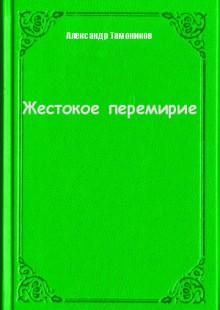 Обложка книги  - Жестокое перемирие