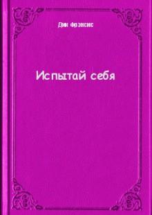 Обложка книги  - Испытай себя