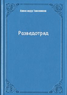 Обложка книги  - Разведотряд