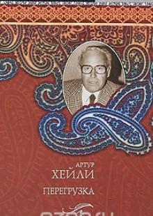 Обложка книги  - Перегрузка