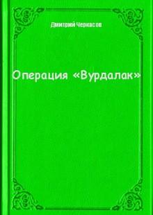 Обложка книги  - Операция «Вурдалак»