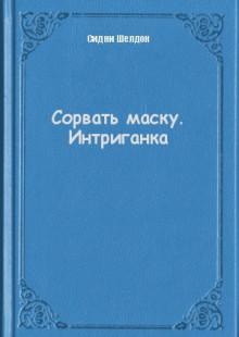 Обложка книги  - Сорвать маску. Интриганка
