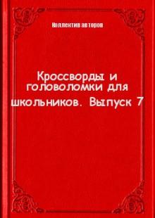Обложка книги  - Кроссворды и головоломки для школьников. Выпуск 7