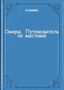 Обложка книги  - Скифы. Путеводитель по выставке