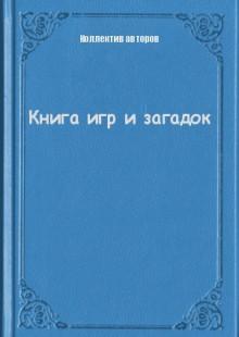 Обложка книги  - Книга игр и загадок