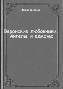 Обложка книги  - Веронские любовники. Ангелы и демоны