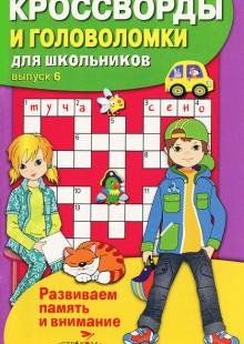 Обложка книги  - Кроссворды и головоломки для школьников. Выпуск 6