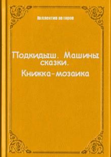 Обложка книги  - Подкидыш. Машины сказки. Книжка-мозаика