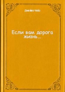 Обложка книги  - Если вам дорога жизнь…