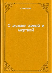 Обложка книги  - О музыке живой и мертвой