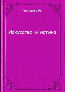 Обложка книги  - Искусство и истина