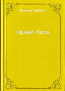 Обложка книги  - Черный город