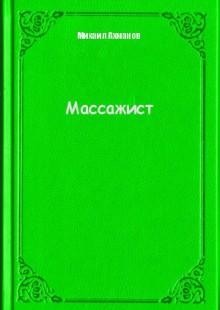 Обложка книги  - Массажист