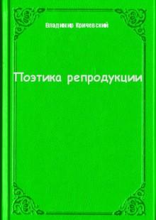Обложка книги  - Поэтика репродукции